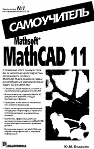 mathcad_11_samouchitel_bidasjk