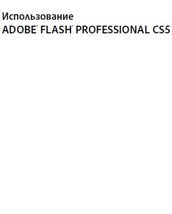 adobe_flashe_cs5